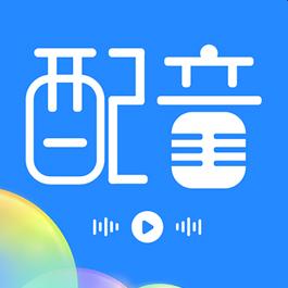 广告配音工具v3.0.5 安卓版