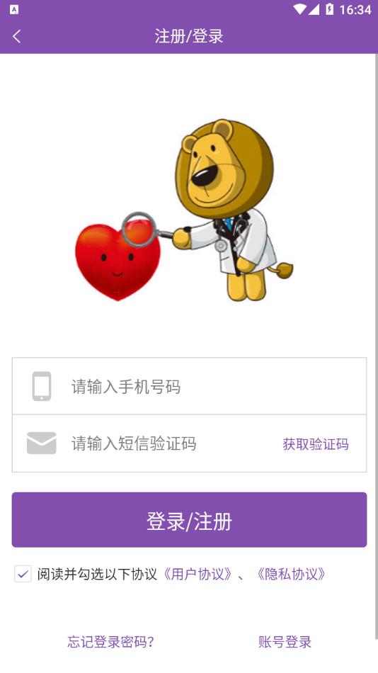 苏州明基医院MedicalCenter appv1.4.50 最新版