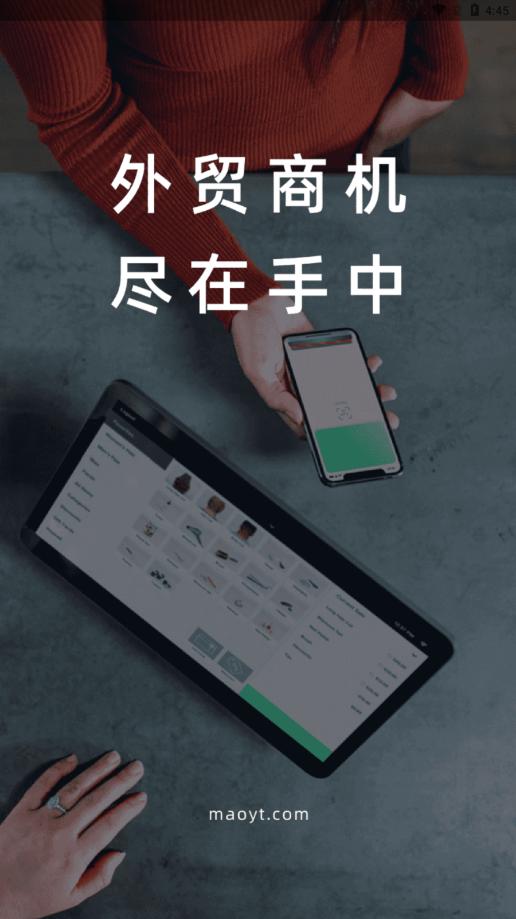 贸易通官方版v2.2.5 安卓版