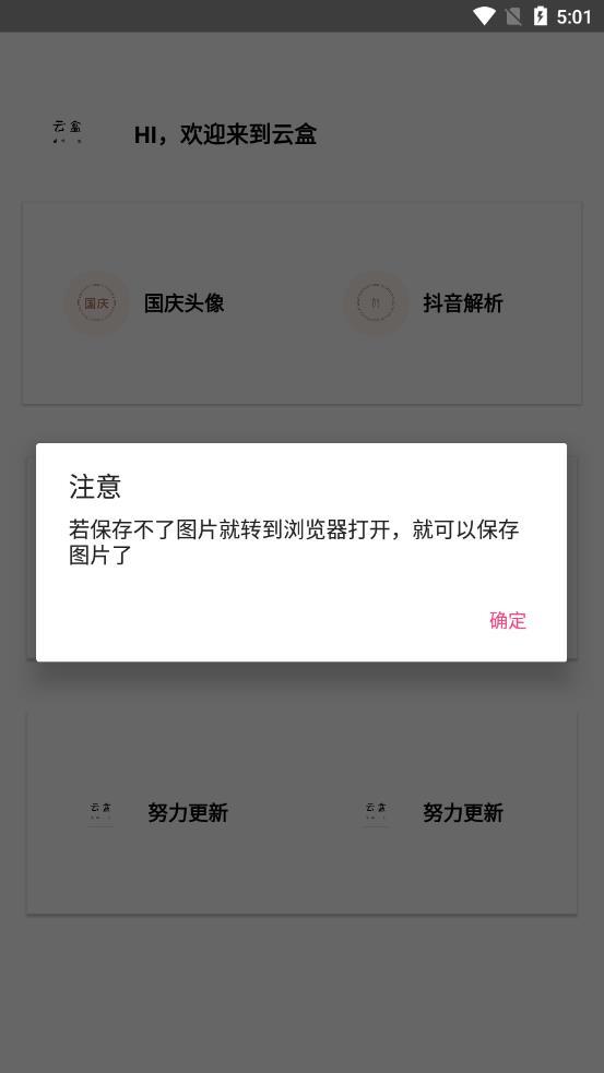 云盒appv1.0 安卓版