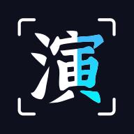 趣演appv1.0.0 安卓版