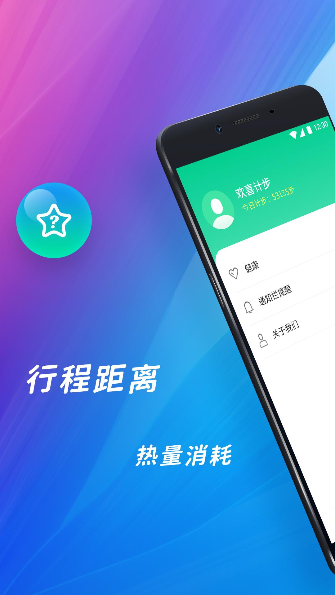 欢喜计步appv1.0.4 安卓版