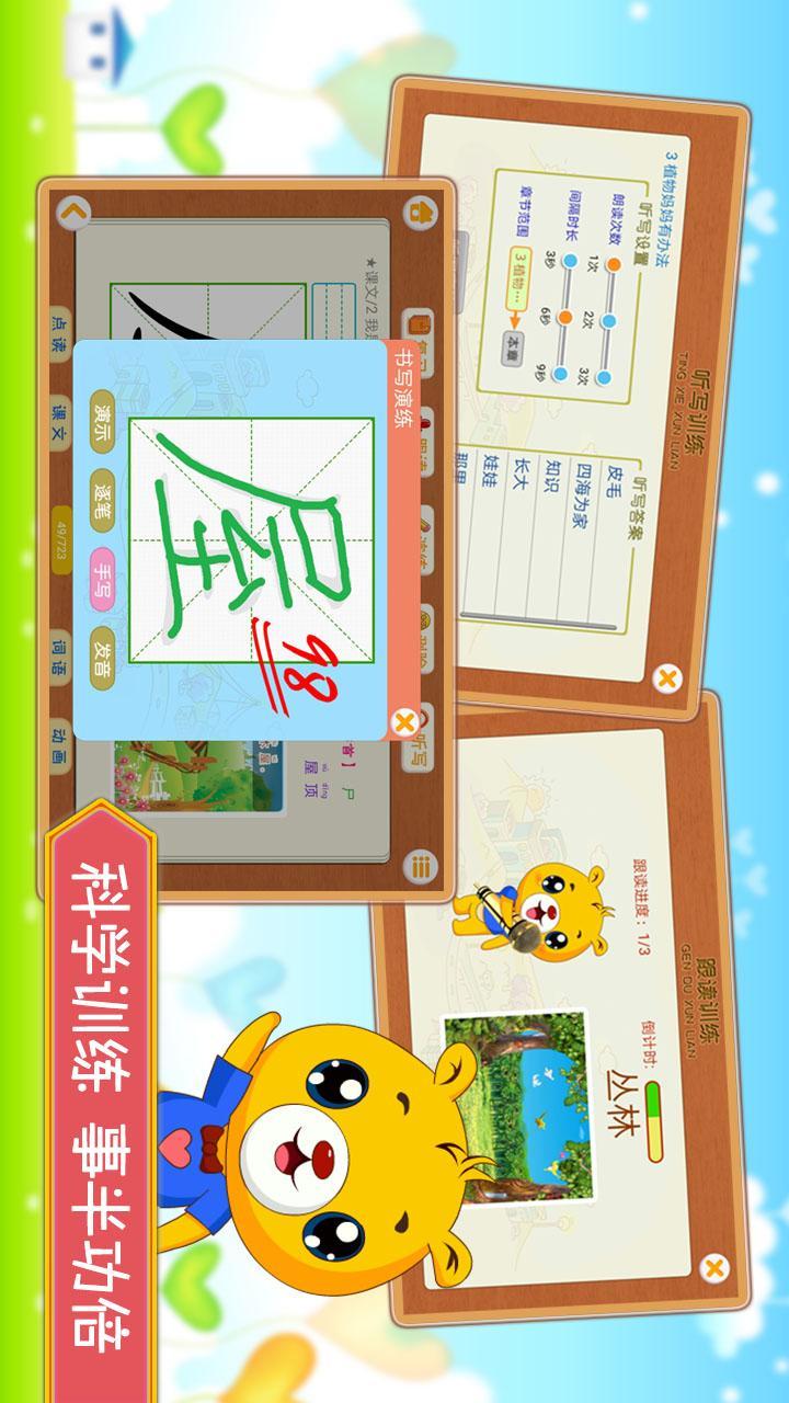 小学语文识字appv3.6.156 最新版