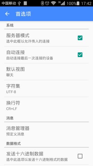 BlueSPP蓝牙串口appv7.4.7 最新官方版