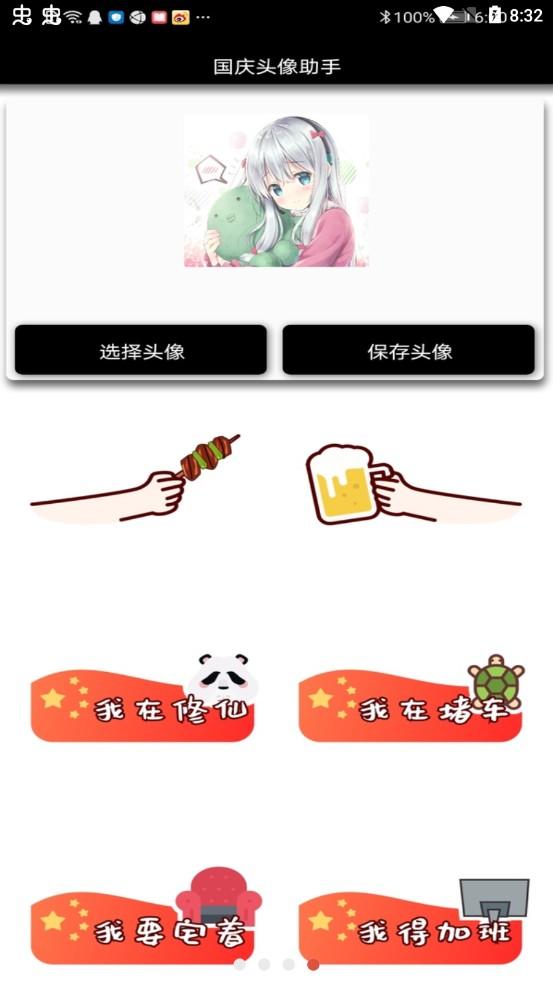 国庆头像助手appv1.0 安卓版