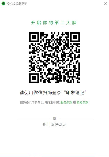 EverNote(印象笔记)v6.22.47.4043 官方中文版