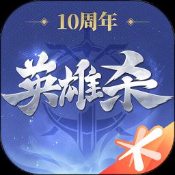 英雄�⒐俜秸�版v4.13.0 最新版本