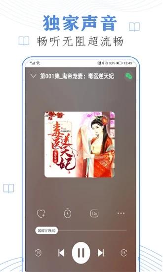 天天听小说大全v54.0 最新版