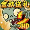 植物大战僵尸2官方正版v2.7.5 安卓版