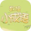 �氮�小成�Zv1.0 安卓版