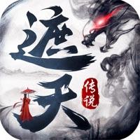 遮天传说手游iOS版v2.0.3 官方版