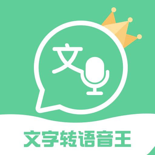 文字转语音王v2.4.1 最新版