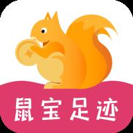 鼠宝足迹appv3.1.2100902 最新版