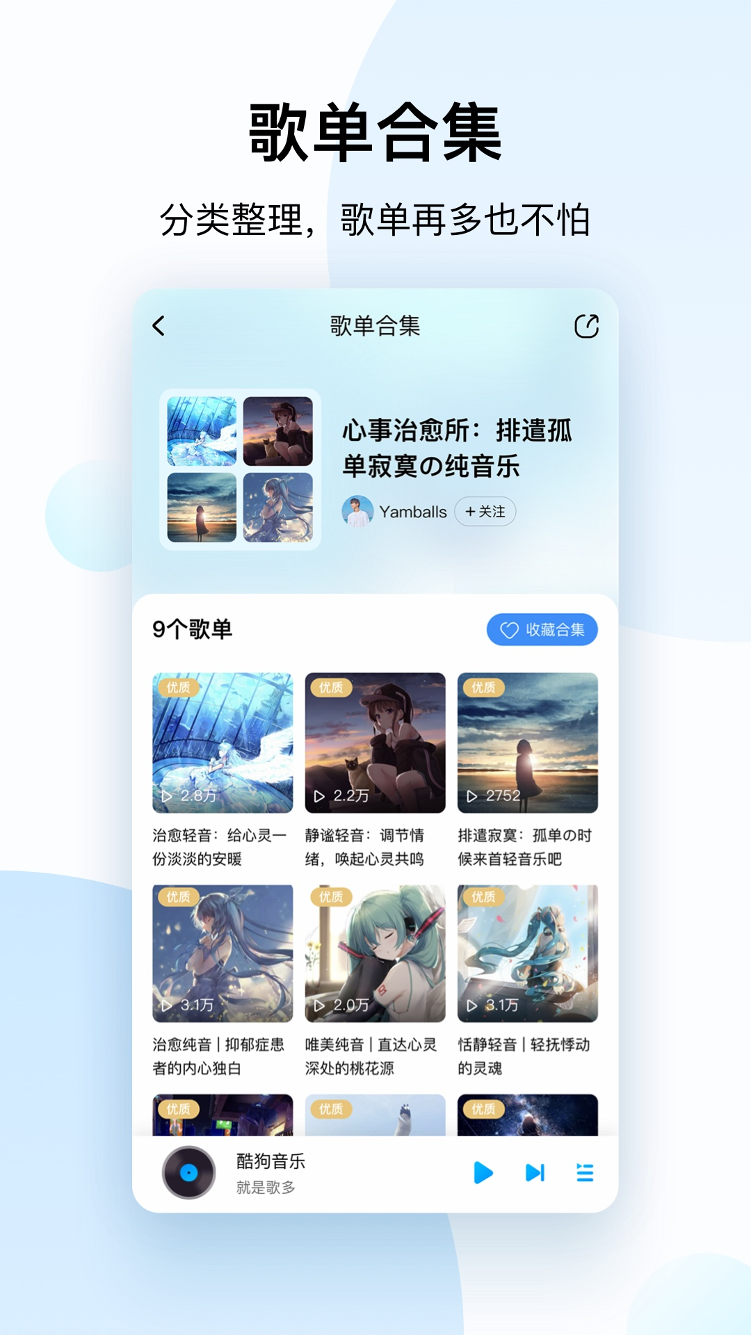 酷狗音乐下载安装2021免费下载v10.8.2 安卓版