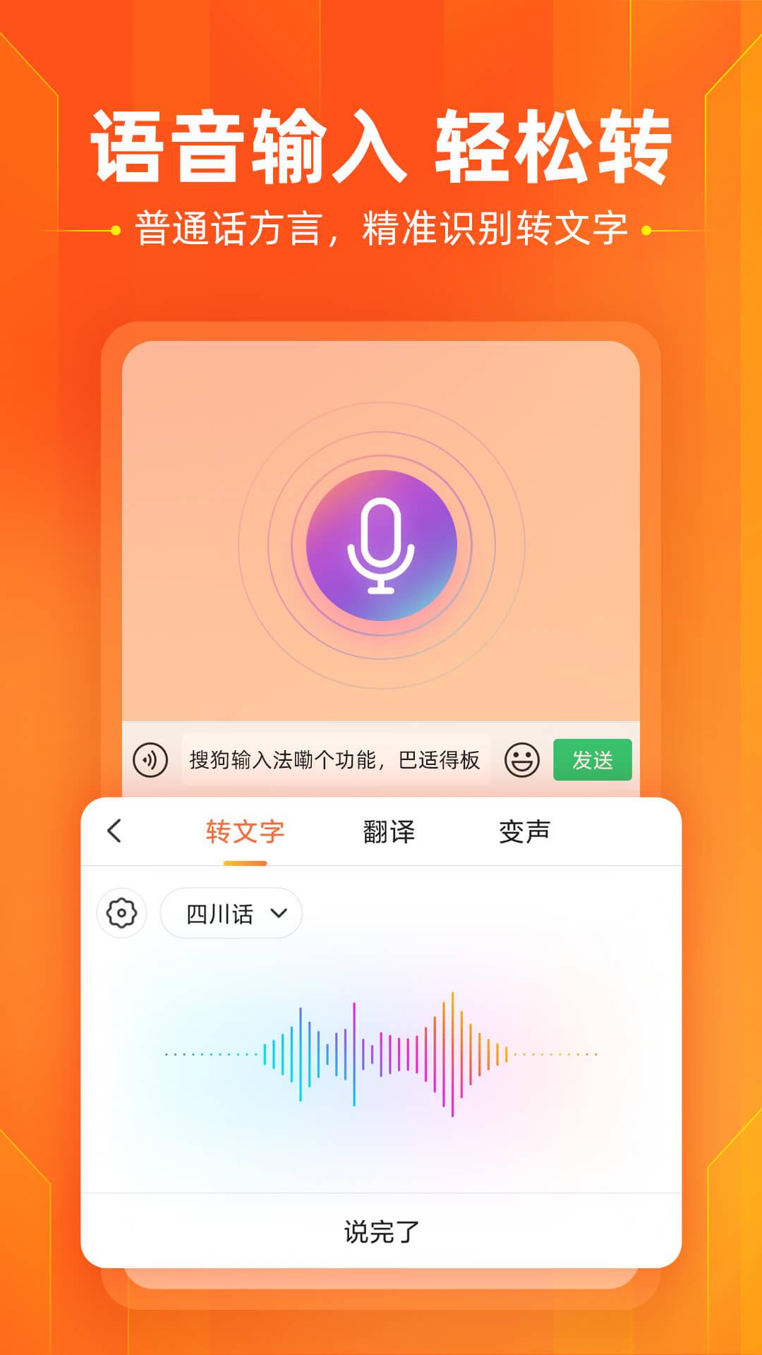 搜狗�入法2021最新版下�dv10.34 安卓版