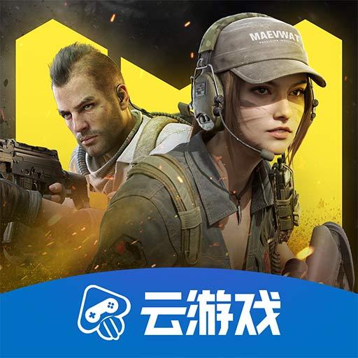 使命召唤云游戏appv4.0.0.1039500 安卓版