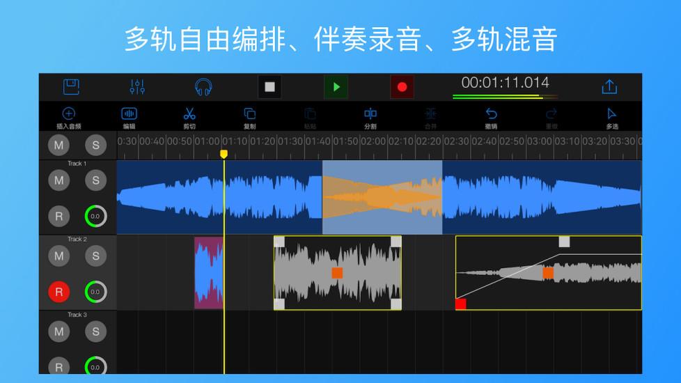 易剪多轨版appv1.3.2 最新版