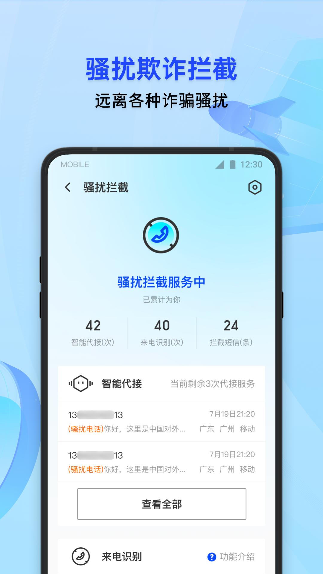 腾讯手机管家-QQ微信保护v15.0.3 安卓版