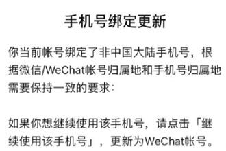 微信非大陆手机号怎么迁移至WeChat介绍?微信非大陆手机号换绑国