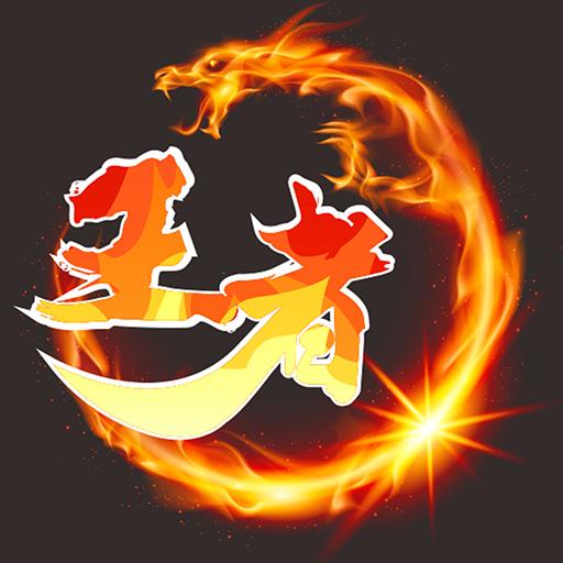 王者约战v1.3.1 安卓版