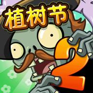 植物大�鸾┦�2解除防沉迷版v2.7.3 安卓版