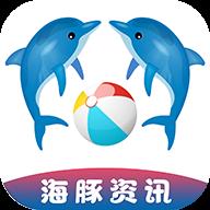 海豚资讯appv1.1 最新版