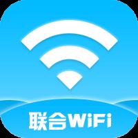 联合WiFiv1.0.0 最新版
