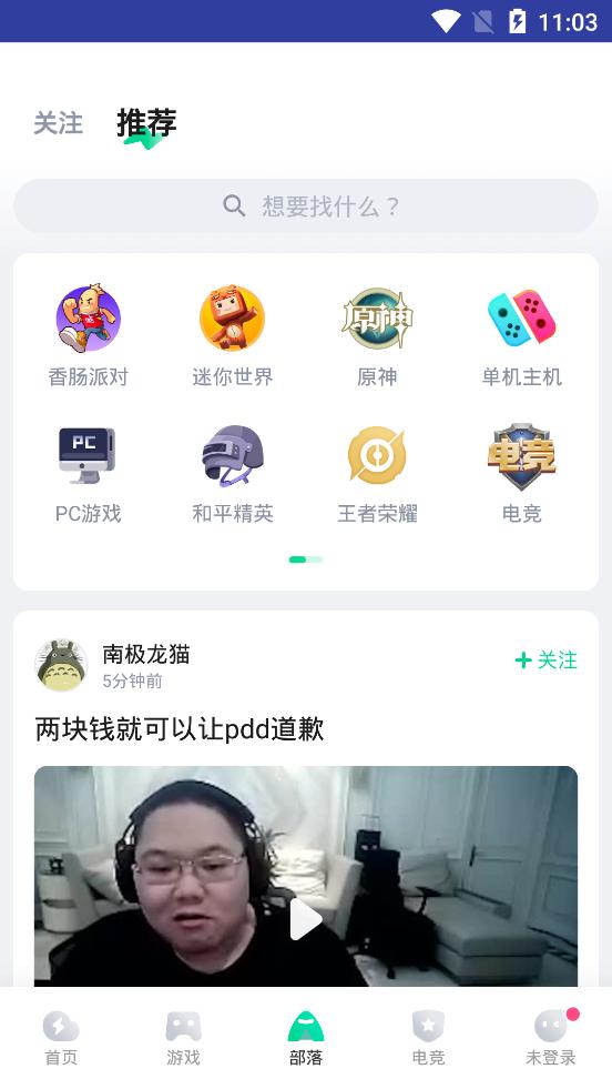 咪咕快游appv3.13.1.1 最新版