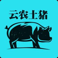 云农土猪appv1.0.3 安卓版