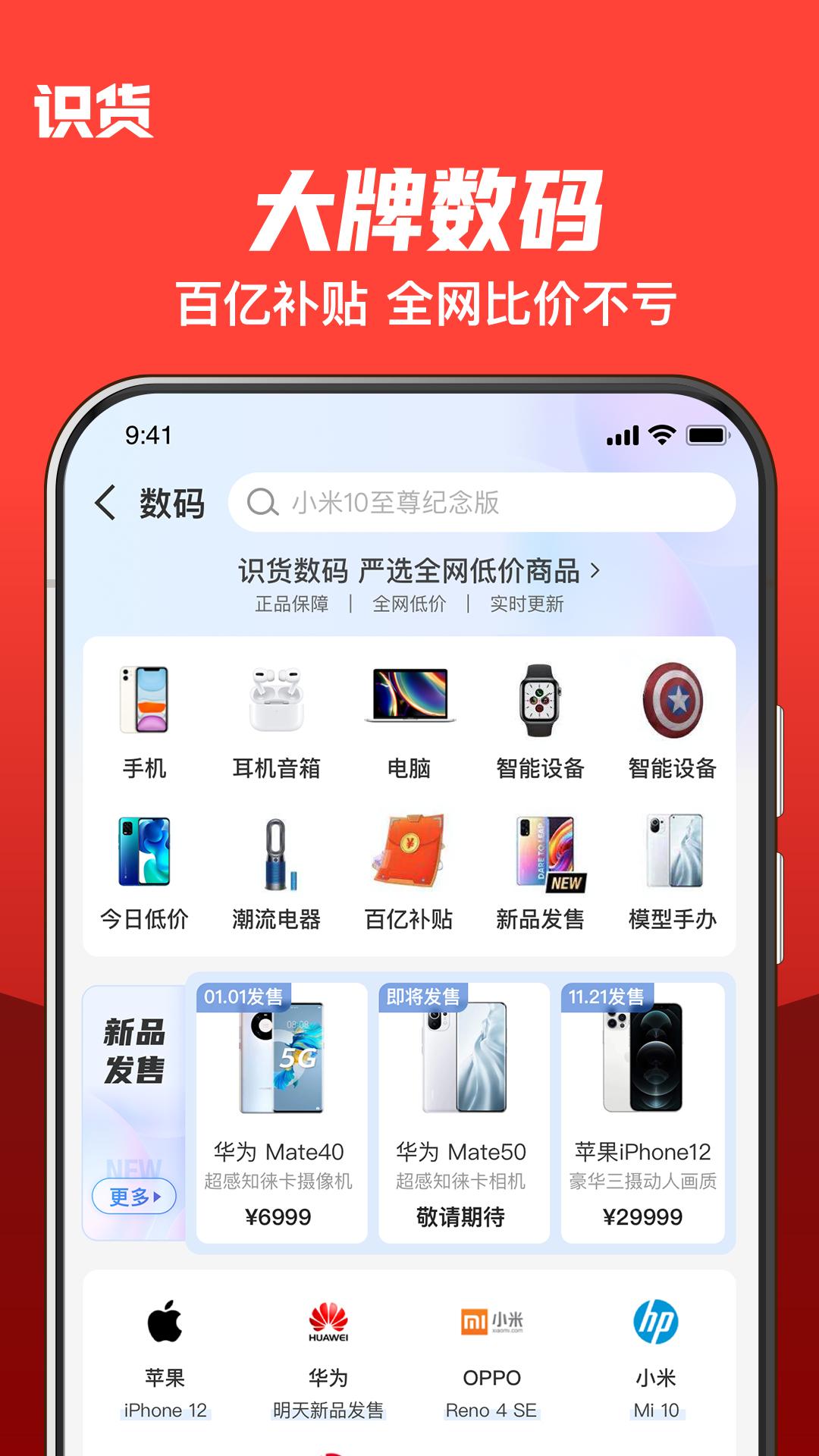 识货手机客户端v6.77.0 官方最新版