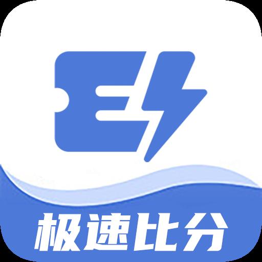 新极速比分appv1.5.0 官方版
