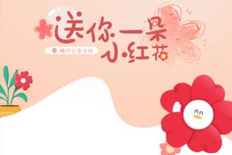 腾讯公益小红花怎么获得?腾讯公益99公益日小红花有什么用?