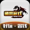 风云游戏v1.3.0 最新版