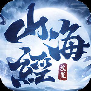 山海经异兽录山海服下载v1.0.0 安卓版