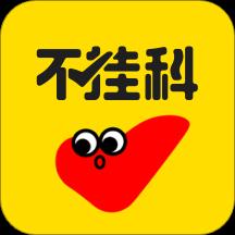 不挂科app苹果版v2.1.1 最新版
