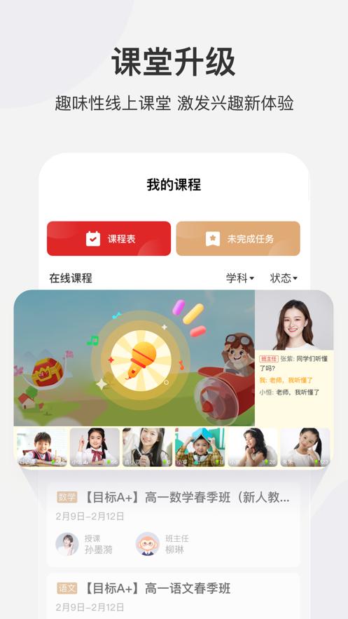 学而思网校iOS版v9.11.02 官方版