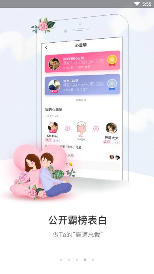 盘丝洞社交appv6.7.5 官方安卓版