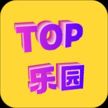TOP乐园appv1.0.0 安卓版