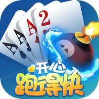 开心跑得快app下载安装iOSv1.0 官方版