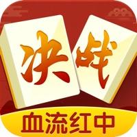 决战血流app下载安装iOSv6.0.0 官方版